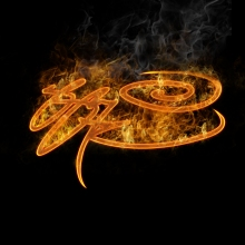 ssur_signiture_fire